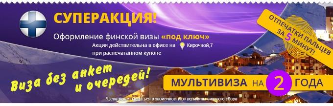Московский визовый центр Оформление шенгенских виз в Москве