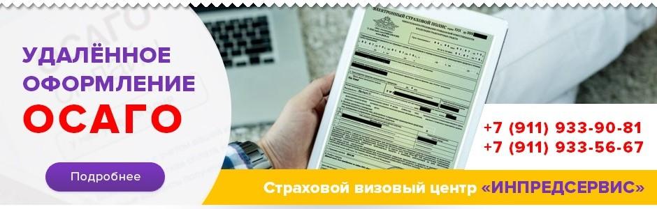 20200403_inpred_osago